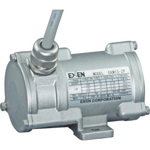 エクセン 超小型ステンレスボディー振動モータ(200V) EKM1.1-2P EKM1.1-2P