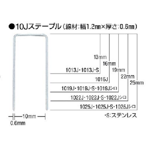 MAX ステンレスステープル 肩幅10mm 長さ25mm 5000本入り 1025J-S