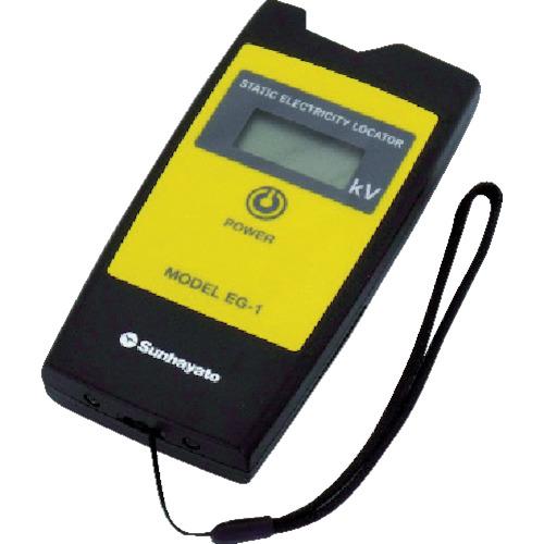 サンハヤト デジタル静電気探知機 EG1