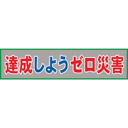 グリーンクロス メッシュ横断幕 MO―7 達成しようゼロ災害 1148020207