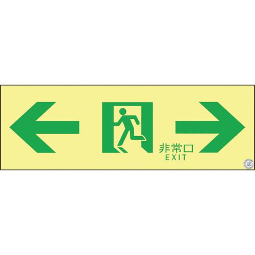 緑十字 高輝度蓄光避難誘導ステッカー標識 非常口⇔ 100×300 A級認定品 377903