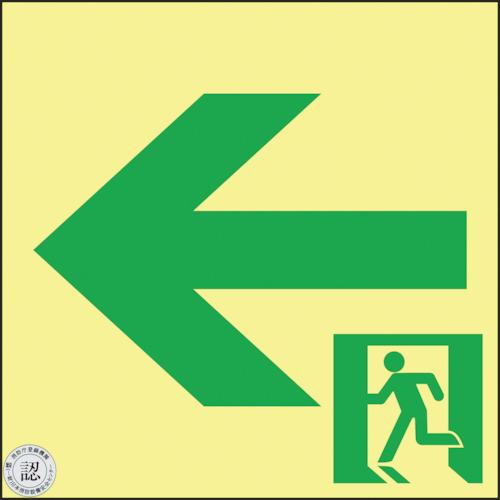 緑十字 高輝度蓄光避難誘導ステッカー標識 非常口← 150×150 A級認定品 377952