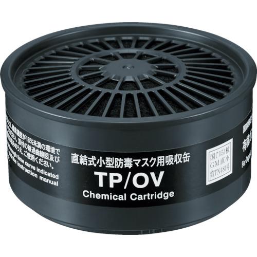 シゲマツ TW用吸収缶 有機ガス用 TP/OV