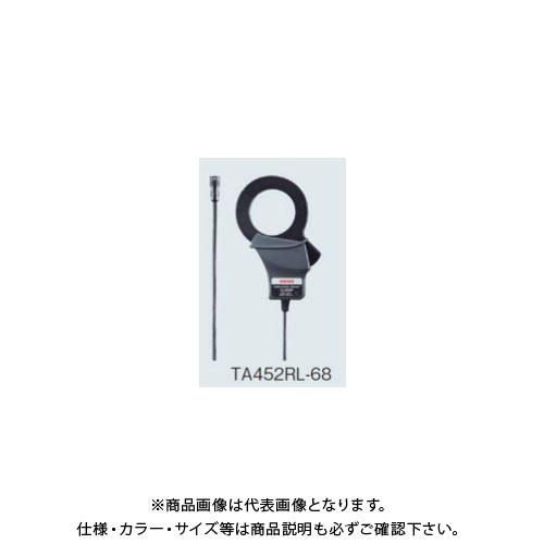 タスコ TASCO CTセンサ(Φ68mm) TA452RL-68