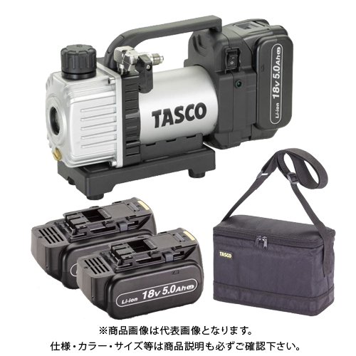 【お宝市2019】タスコ TASCO 省電力型充電式真空ポンプ(充電器なし)真空ポンプバック&電池2個付き STA150ZP-1X