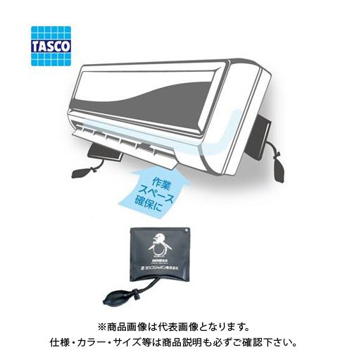 【お宝市2019】タスコ TASCO ウィンバッグ (5個) STA823WGB-5