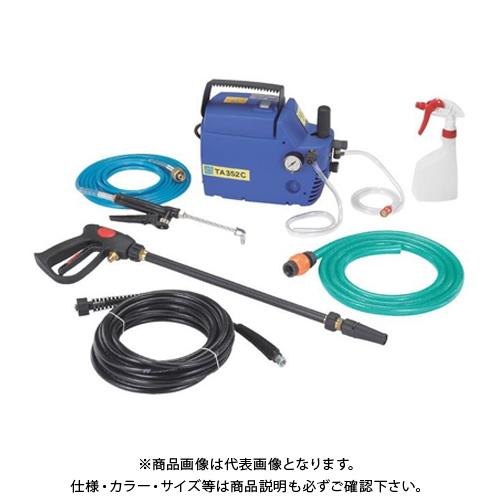 タスコ TASCO TA352C-60 小型強力洗浄機 (BLUE) 60HZ用