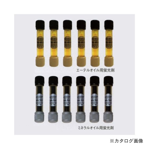 タスコ TASCO TA434ED-7 蛍光剤 (エステルオイル)