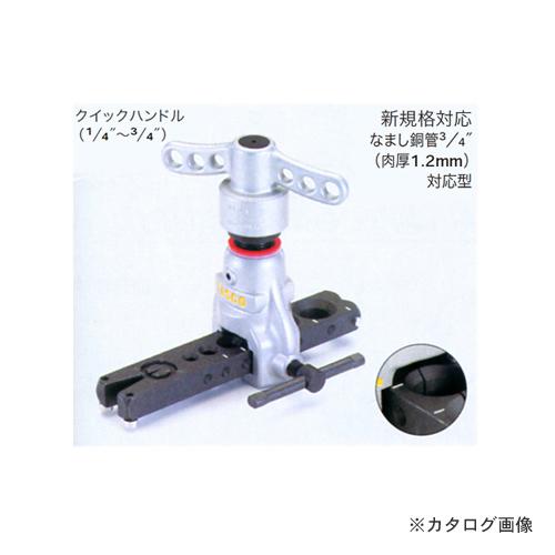 【イチオシ】タスコ TASCO TA550HB クイックハンドル式フレアツール