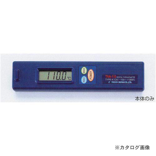 タスコ TASCO TA410-110 デジタル温度計表示器-99.9~1200℃
