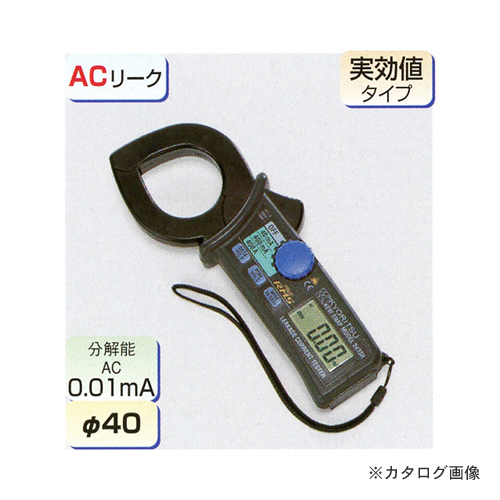 タスコ TASCO TA451CK 漏れ電流用クランプテスタ