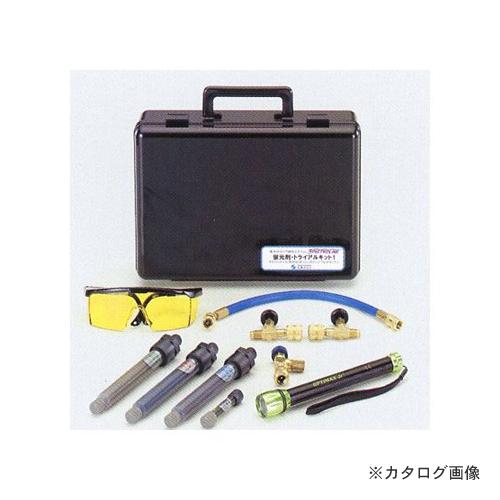 タスコ TASCO TA434ES-1 蛍光剤トライアルキット1