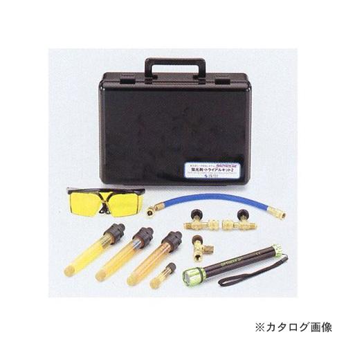 タスコ TASCO TA434ES-2 蛍光剤トライアルキット2