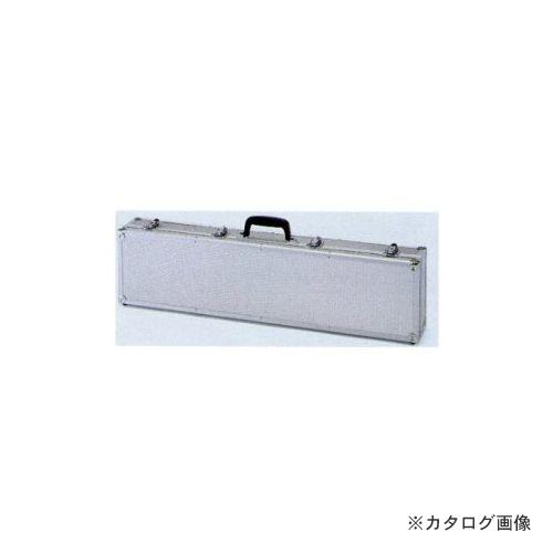 タスコ TASCO TA984FM アルミケース900X225X130mm
