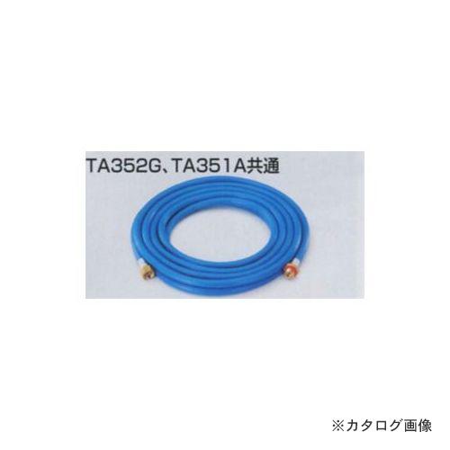 タスコ TASCO TA351SB-20 洗浄機用吐水ホース