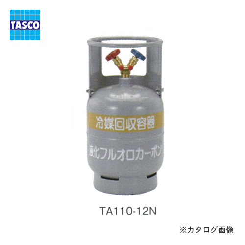 タスコ TASCO TA110-12N 冷媒回収用ボンベ(フロートセンサー無)