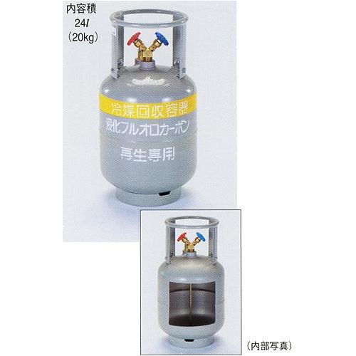 タスコ TASCO TA110-20S 冷媒ガス再生専用回収ボンベ (フロートセンサー付)