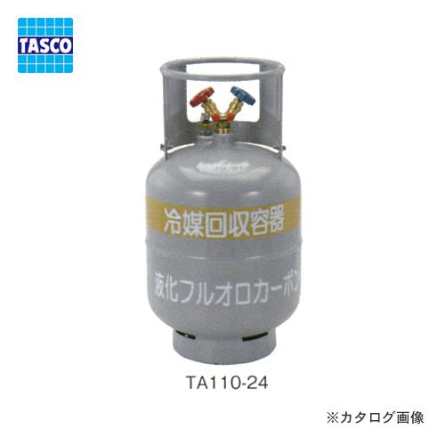 タスコ TASCO TA110-24 冷媒回収用ボンベ