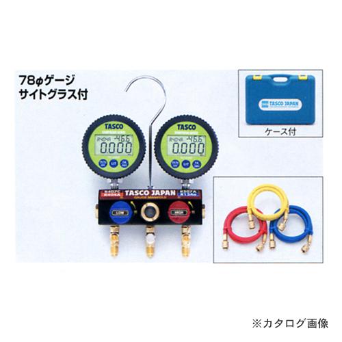 タスコ TASCO TA124DW-1 ボールバルブ式デジタルゲージマニホールドキット