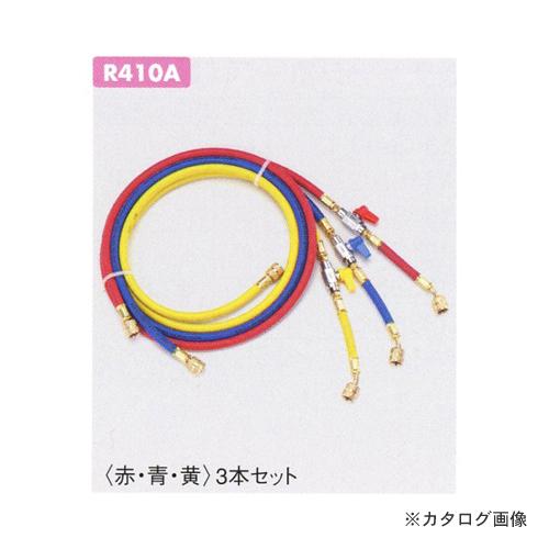 タスコ TASCO TA132AA V付チャージホース (R410A) 92cmセット