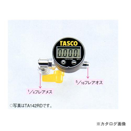 タスコ TASCO TA142RD デジタルミニ真空ゲージキット