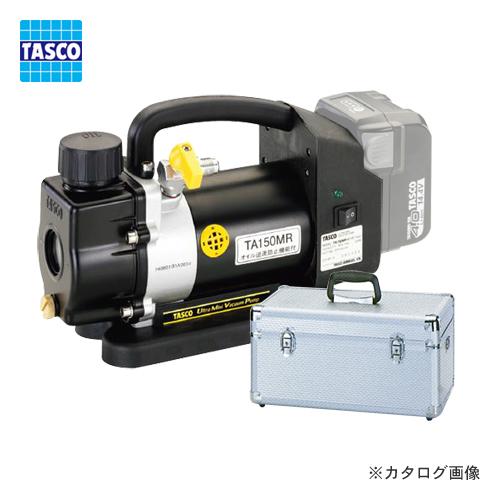 タスコ TASCO TA150MR-B ウルトラミニ充電式真空ポンプ本体 ケース付(TA150CS-22)