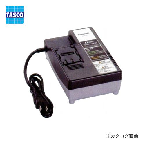 タスコ TASCO TA150ZP-20 TA150ZP用充電器