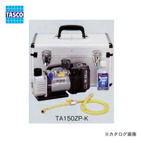 タスコ TASCO TA150ZP-K 省電力型充電式真空ポンプデジタル真空ゲージ付キット