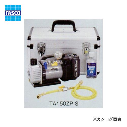 タスコ TASCO TA150ZP-S 省電力型充電式真空ポンプ真空ゲージ付キット