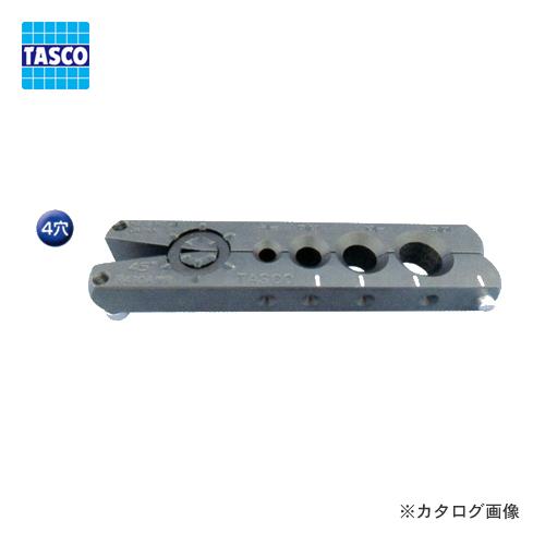 タスコ TASCO TA550A-1 アルミクランプバー