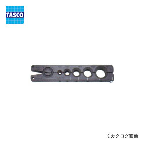 タスコ TASCO TA550C-1 TA550C用クランプバー(ピン付)