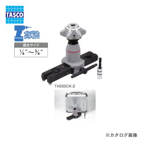 タスコ TASCO TA550CK-2 インパクトドライバー対応フレアツール(ケース付)
