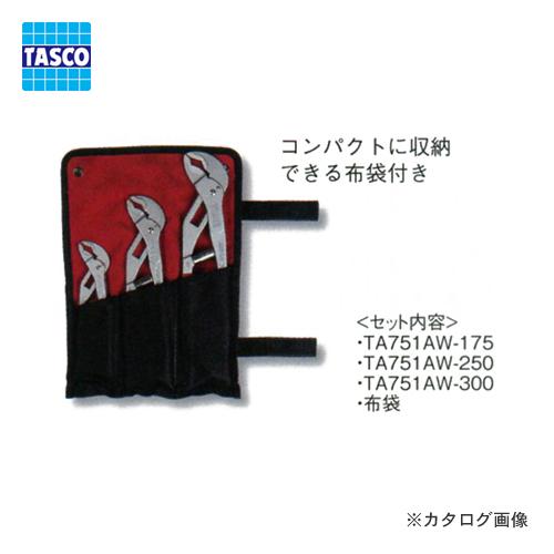 タスコ TASCO TA751AW オートウォーターポンププライヤセット