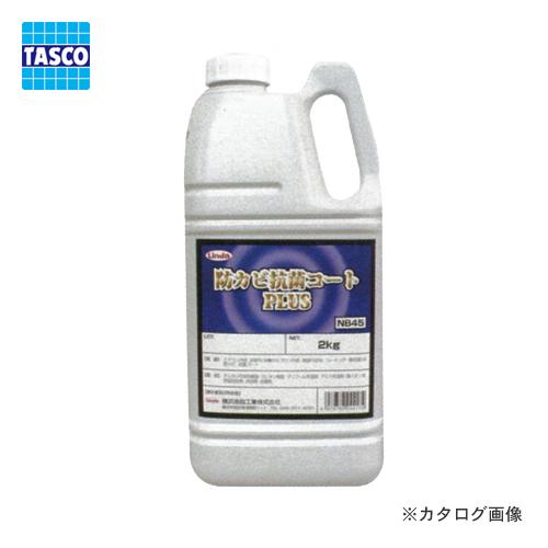 タスコ TASCO TA917NC エアコン防カビ抗菌コート