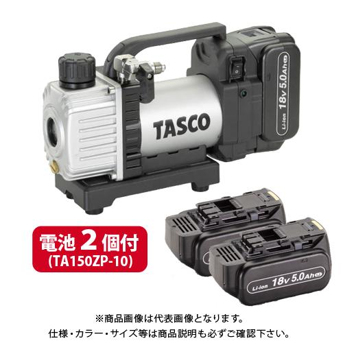【お宝市2020】タスコ TASCO 省電力型充電式真空ポンプ標準セット(充電器有り) 電池2個付き STA150ZP-NX