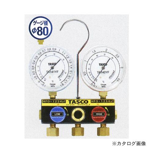 タスコ TASCO TA124YF-1 R1234yfカーエアコン用ゲージマニホールド