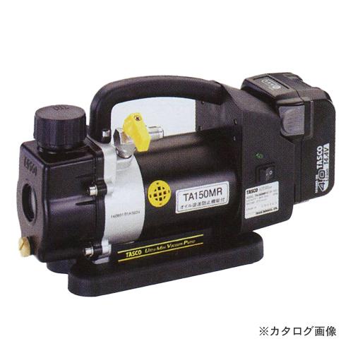 タスコ TASCO TA150MRC-N ウルトラミニ充電式真空ポンプ標準セット