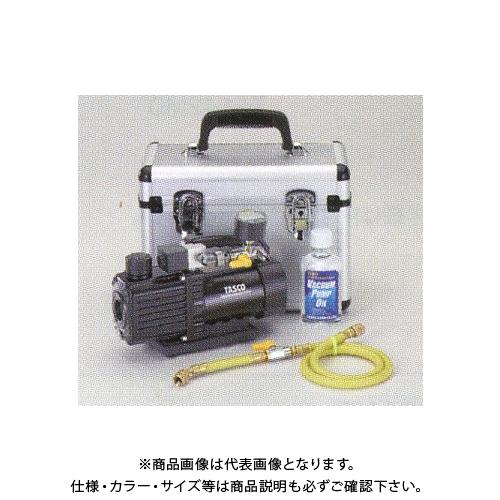 【お宝市2019】タスコ TASCO ウルトラミニツーステージ真空ポンプ(デジタル真空ゲージ付) TA150SW-K