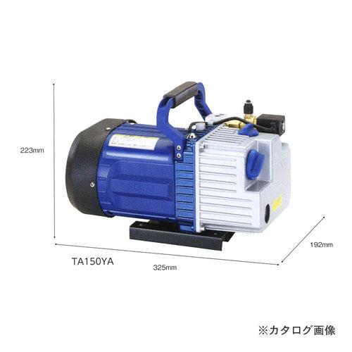 2020年最新入荷 タスコ TASCO TA150YA-B オイル逆流防止弁付ツーステージ真空ポンプ ケース付(TA150CS-24), 北海部郡 213031d3