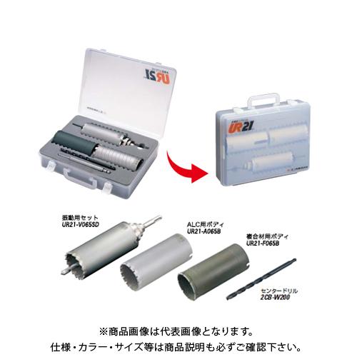 ユニカ 多機能コアドリル エアコン工事用 クリアケースセット 65mm UR21-VFA065SD