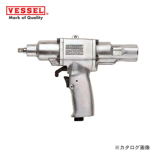 ベッセル VESSEL エアーインパクトレンチコントロール式(普通ボルト径6~8mm) GT-P6T