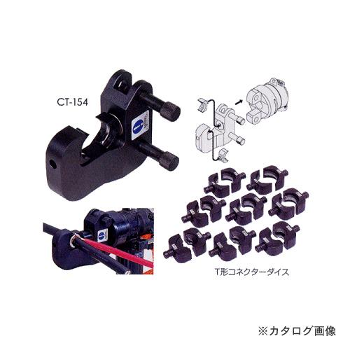 ダイア DAIA プロマーアタッチメント圧着工具T形コネクターセット CT-154