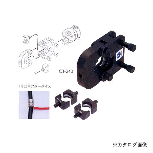 ダイア DAIA プロマーアタッチメント圧着工具 T形コネクターセット CT-240A