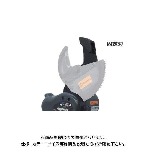 イズミ IZUMI 充電式カッター 固定刃 (T219010040-F00)