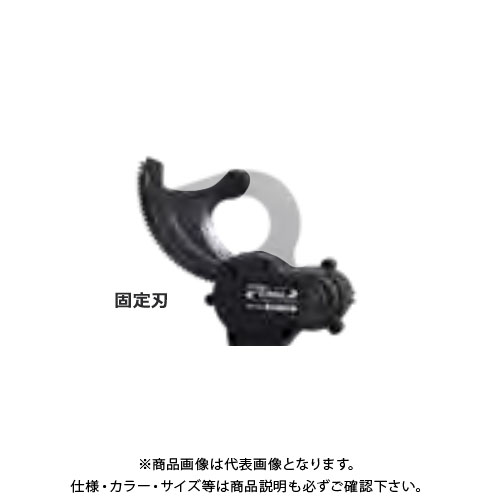 泉精器 IZUMI 充電式カッター 固定刃