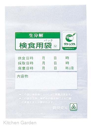生分解性検食用袋 エコパックン HAK-100C(1000枚入)