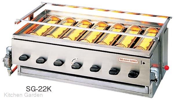 アサヒ 赤外線下火式グリラー 黒潮4号(4連)SG-20K型 LPガス用 .【業務用調理用品のキッチンガーデン ~飲食店舗用品・厨房用品専門店~】