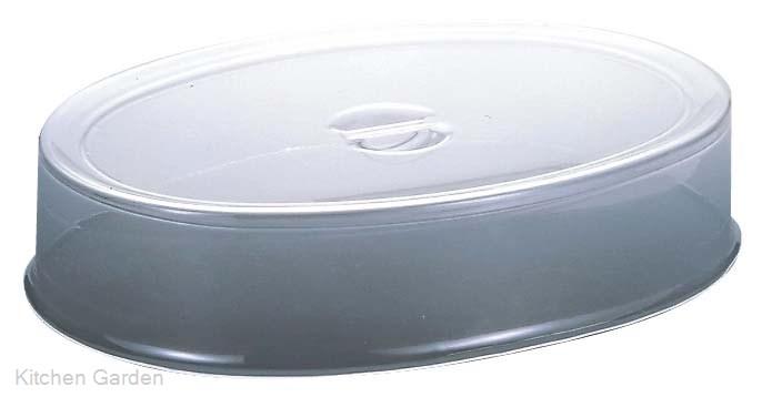 UK スタッキング 小判皿カバー 20インチ用 ポリカーボネイト