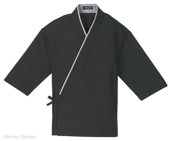 作務衣(男女兼用) KJ0060-7 黒 S