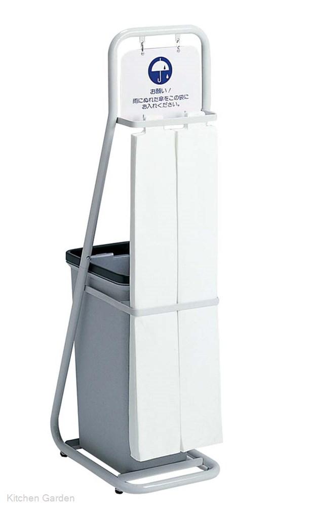 傘袋スタンド UB-288-000-0【他商品との同梱配送不可・代引不可】